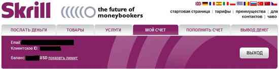 Moneybookers вывод денег из Манибукерс