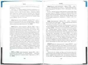 Настольный словарь фотостокера. Терминология фотобанков