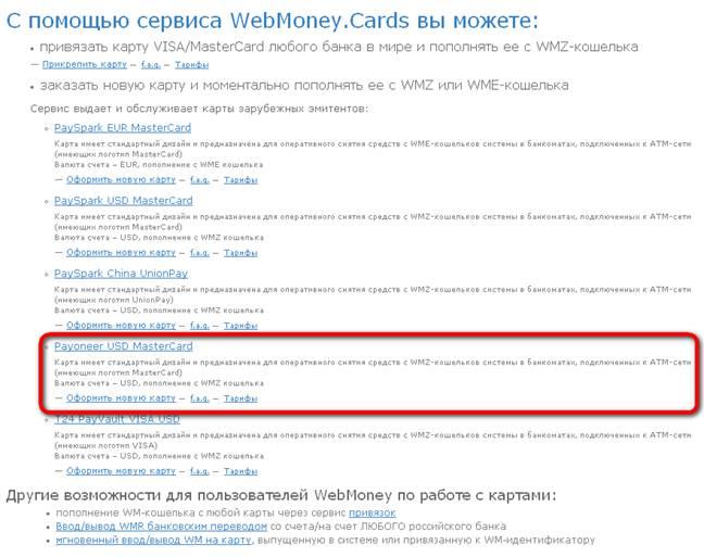 Webmoney выпускает карты Payoneer