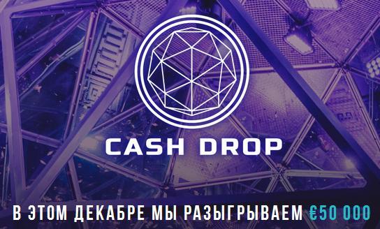 выиграй деньги в Cash Drop от Скрилл